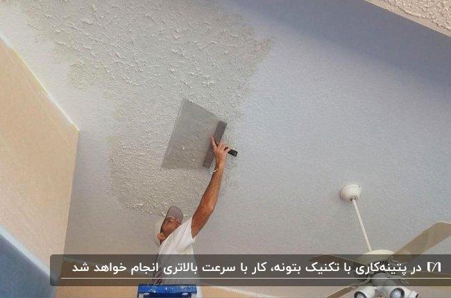مردی در حال پتینه کاری با تکنیک بتونه روی سقف گچی سفید