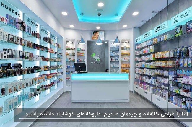 دکوراسیون داروخانهای با قفسه های سفید و نورهای مخفی آبی