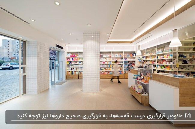 دکوراسیون داروخانهای مدرن با قفسه های چوبی قهوه ای روشن، دیوارها و سقف سفید و نورپردازی مخفی سقف