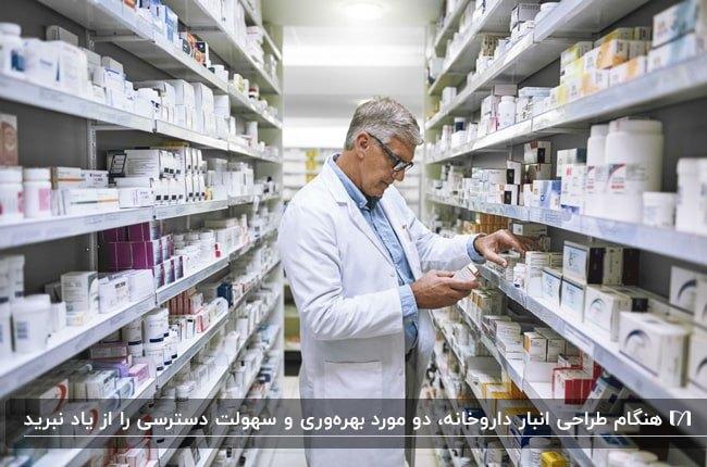 مردی در حال پیدا کردن داروی موردنظر در انبار قفسه بندی داروخانه