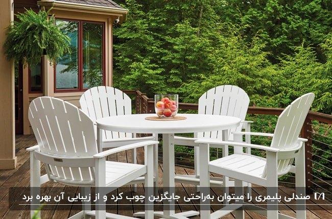 میز گرد و چهار صندلی پلیمری سفید رنگ در فضای باز خانه