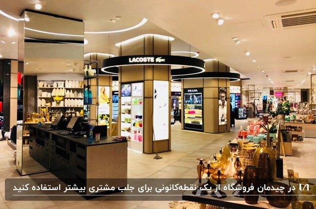 دکوراسیون مغازه لوازم آرایشی بزرگی با قفسه های کرم و مشکی نورپردازی شده