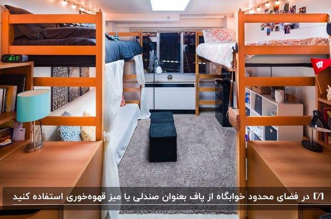 طراحی اتاق خوابگاه با تخت های نردبان دار، کاناپه، یخچال، پاف و میز تحریر