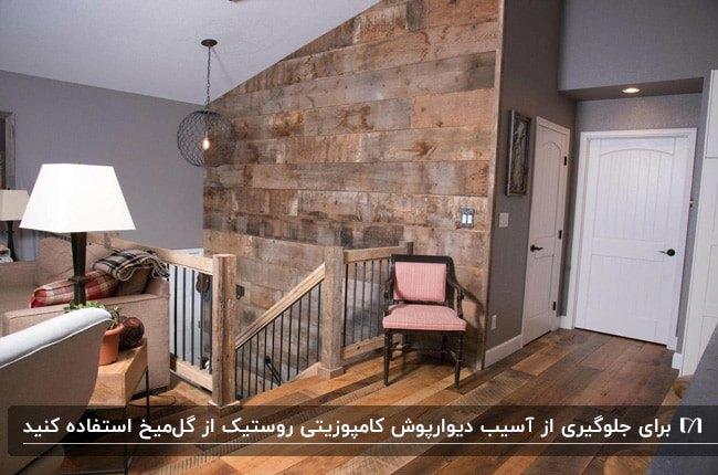 دیوارپوش کامپوزیت روستیک طرح چوب برای دیوار راه پله طبقه دوم یک خانه
