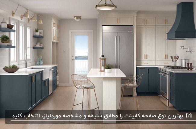 آشپزخانه ای با کابینت های آبی، جزیره سفید و صفحه کابینت سفید