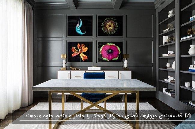 دفترکار کوچکی با دیوارها و قفسه های دیواری خاکستری، میز سفید و طلایی و صندلی آبی
