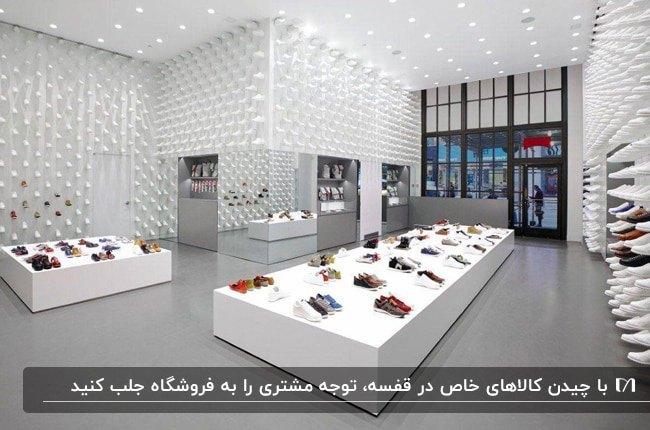 دکوراسیون یک مغازه کفش فروشی با قفسه های سفید و کفپوش طوسی