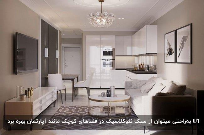 آپارتمان کوچکی به سبک نئوکلاسیک با تم رنگی طوسی و کرم و لوستر آویز کریستالی