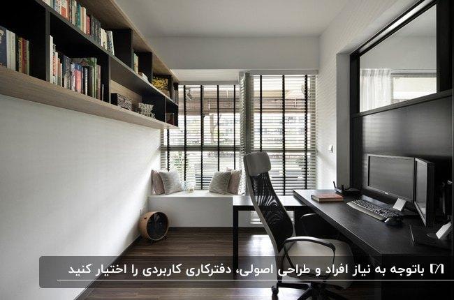 دفترکار کوچکی با میز و صندلی کار مشکی، قفسه دیواری چوبی کرم و مشکی و کفپوش قهوه ای