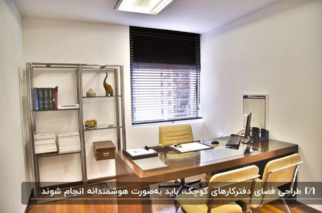 دفترکار کوچکی با میز چوبی، صندلی های نخودی رنگ و قفسه های طوسی روی دیوار