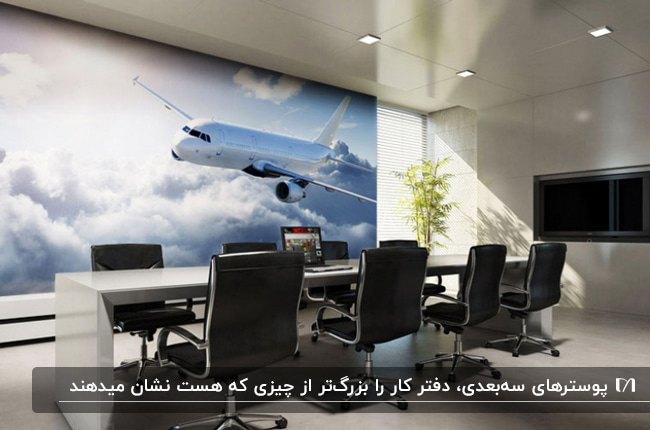 دفترکار کوچکی با میز و صندلی های چرخدار مشکی و پوستر سه بعدی طرح هواپیما روی دیوار