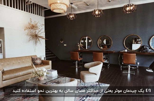 دکوراسیون آرایشگاهی با تم رنگی کرم، قهوه ای و مشکی برای دیوار و مبل و میز و صندلی ها