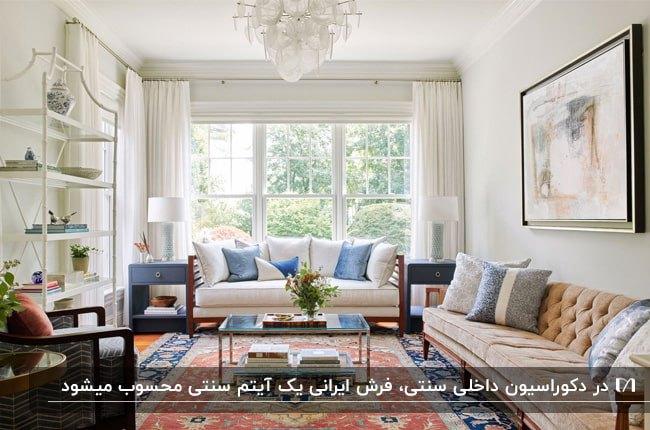 دکوراسیون داخلی سنتی نشیمنی با مبلمان کرم، کوسن های آبی و فرش سنتی طرحدار با زمینه قرمز
