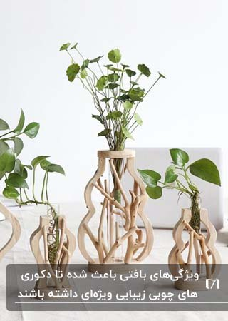 تصویر سه گلدان چوبی با طرح های مدرن بعنوان وسایل چوبی تزئینی