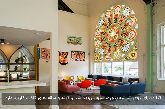 دکوراسیون داخلی خانه ای با مبلمان صورتی، زرد، نارنجی و آبی با ویترای دیوار شیشه ای