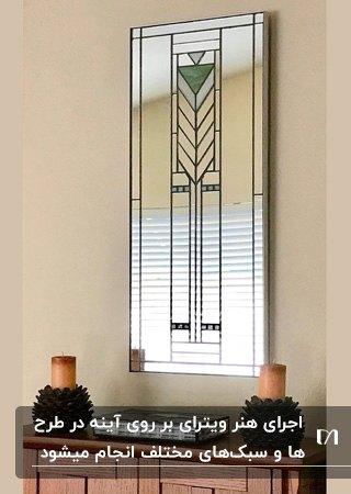 آینه مستطیلی عمودی که با ویترای طراحی شده و میز کنسول چوبی