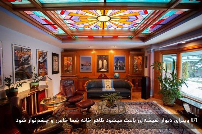 نشیمنی با مبلمان چرم، دیوارپوش چوبی و سقف کاذب شیشه ای ویترای رنگی
