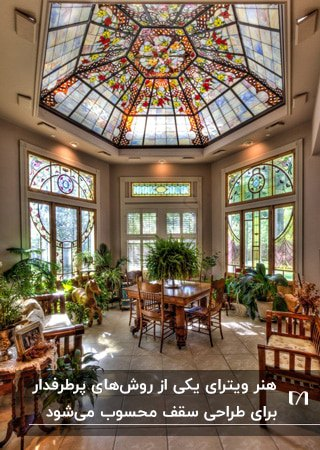اتاق آفتابگیر با میز و صندلی های چوبی قهوه ای و سقف گنبدی ویترای شده