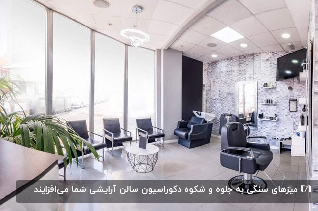 دکوراسیون آرایشگاهی با صندلی های مشکی و دیوارها و کفپوش سفید و پنجره های قدی