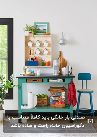 کافی بار خانگی با میز سبزآبی، باکس قفسه ای دیواری چوبی و صندلی بار آبی رنگ