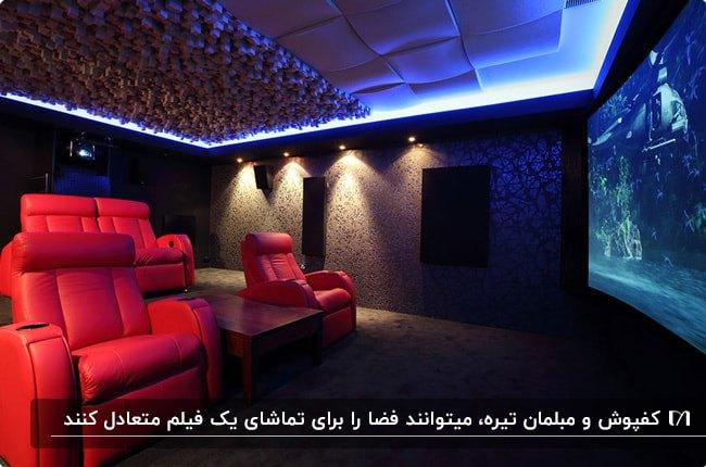 سینمای خصوصی خانه با مبلمان چرم قرمز، نورپردازی مخفی آبی و دیوارهای طوسی