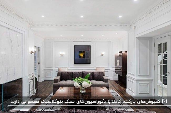 نشیمن سبک نئوکلاسیکی با دیوارهای سفید و مبل قهوه ای و کفپوش پارکت قهوه ای