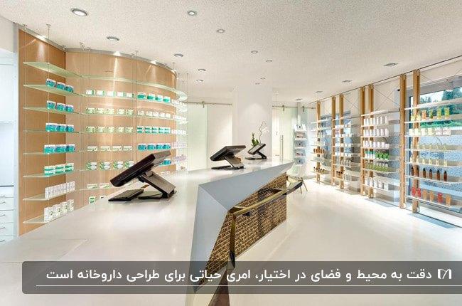 دکوراسیون داخلی داروخانهای با تم چوبی و رنگی سفید . نورپردازی سقف و قفسه ها
