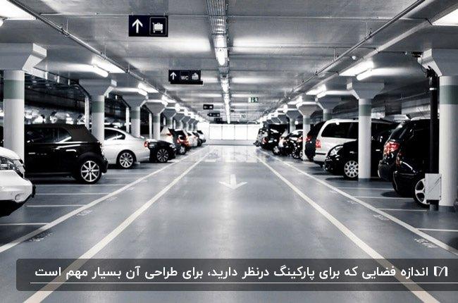 طراحی پارکینگ یک مجتمع با کفپوش و سقف طوسی با نورپردازی سقف
