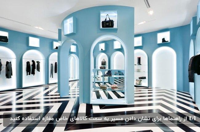 دکوراسیون فروشگاه لباس و کیف با دکورراسیون آبی و کفپوش سفید و مشکی جهت دار برای مسیر حرکت