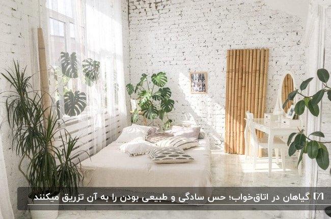 دکوراسیون مینیمال اتاق خوابی با تخت دو نفره، میز آرایش و گلدان های گل بزرگ