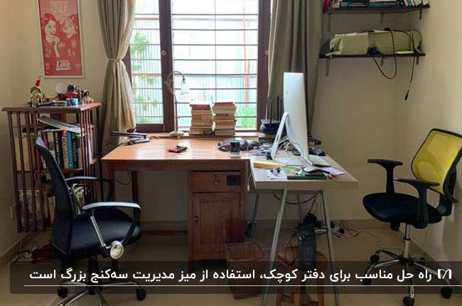 طراحی اتاق مدیریت کوچکی با یک میز سه کنج بزرگ چوبی قهوه ای و دو صندلی چرخدار