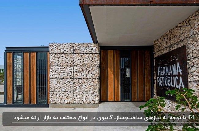 نمای خارجی ویلایی با ترکیبی از متریال چوب، شیشه و گابیون
