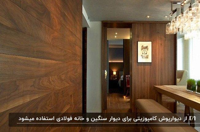 استفاده از دیوارپوش کامپوزیتی چوبی قهوه ای در اتاق غذاخوری با میز ونیمکت غذاخوری چوبی
