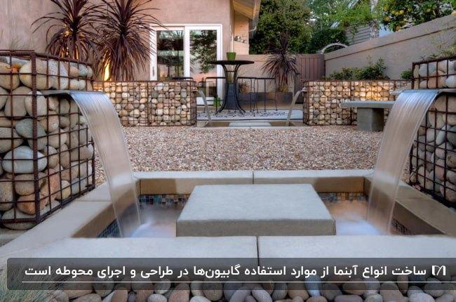 حیاط محوطه سازی شده ویلایی با آبنماهایی که توسط گابیون ساخته شده اند