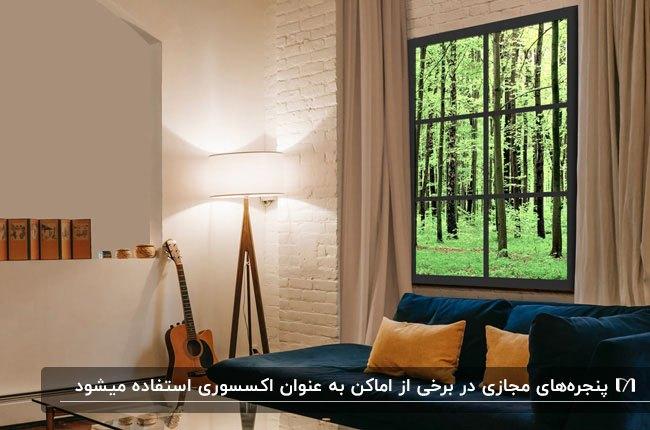 پنجره مجازی با تصویر طبیعت در نشیمنی با دیوار آجری سفید و مبل آبی با کوسن نارنجی