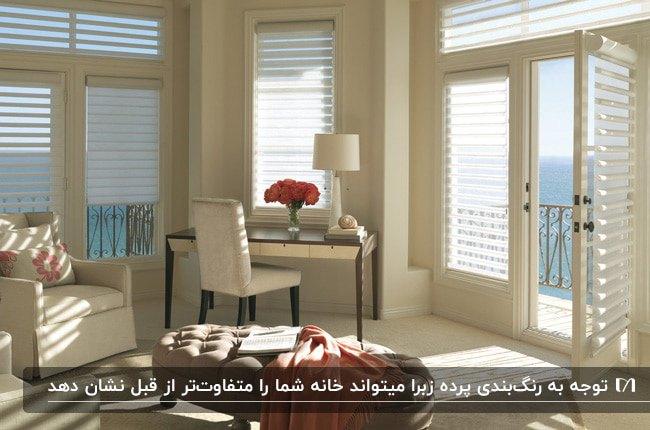 اتاقی با مبل و صندلی کرم رنگ، پاف قهوه ای و پرده های زبرای سفید رنگ