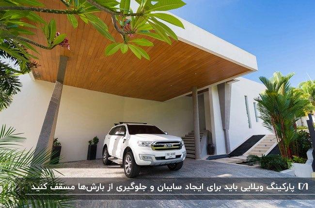 ویلای با نمای سفید و حیاط به همراه طراحی پارکینگ مسقف