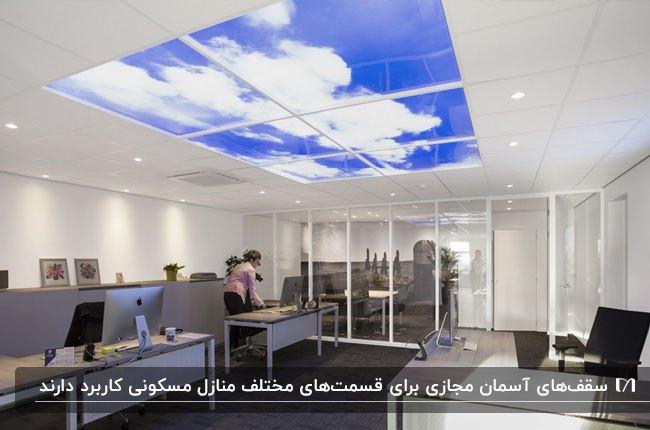 اداره ای با دیوارهای سفید، میز و صندلی های خاکستری و سقف آسمان مجازی