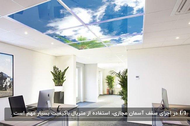 سالن انتظاری با دیوارهای سفید، دو میز و صندلی اداری و سقف آسمان مجازی
