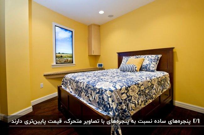 اتاق خوابی با تخت و کفپوش قهوه ای، دیوارهای زرد و پنجره مجازی با تصویر طبیعت