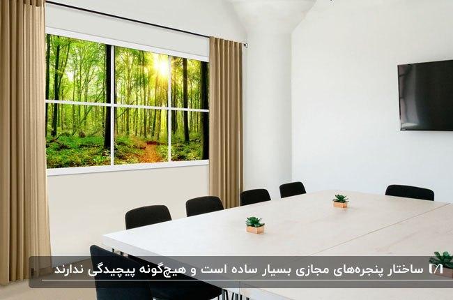 پنجره مجازی با تصویر طبیعت در اتاق جلسه با میز سفید و صندلی های مشکی