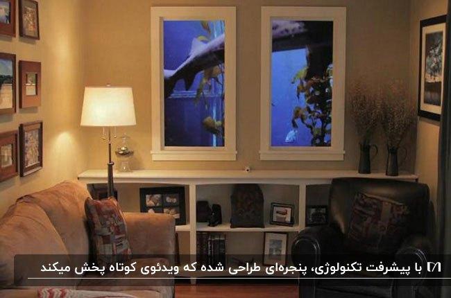 یک پنجره مجازی باقابلیت پخش فیلم در نشیمن با قفسه های دکوری و تابلوهای دیواری