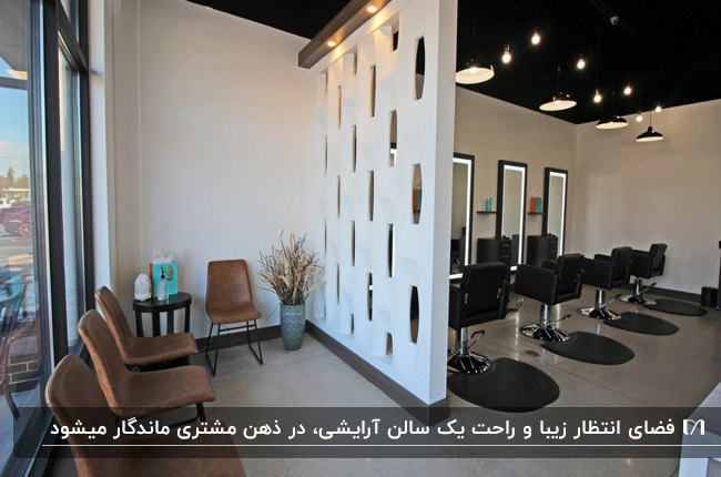 دکوراسیون آرایشگاه با سالن انتظار با پارتیشن سفید و صندلی های چرم قهوه ای