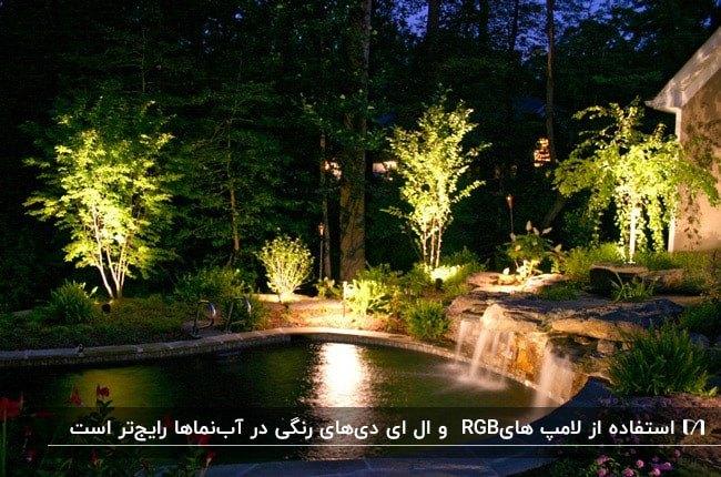 نورپردازی آبنماها و آبشارهای استخری منحنی شکل در فضای باز خانه