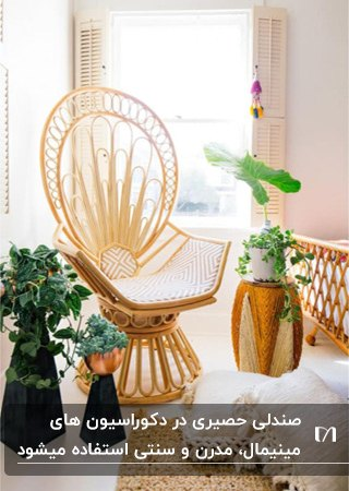 کاربرد حصیر به عنوان صندلی در دکوراسیون اتاقی با گلدان های گل طبیعی