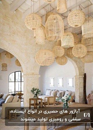 خانه ای با سقف گنبدی و کاربرد حصیر به عنوان آباژورهای آویز در دکوراسیون