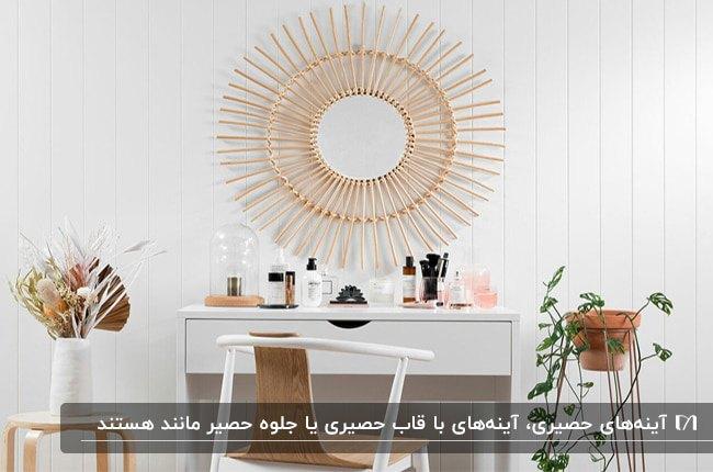 میز آرایش چوبی سفید و کاربرد حصیر به عنوان آینه در دکوراسیون اتاق