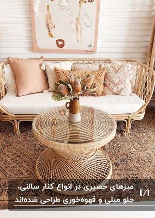 کاربرد حصیر به عنوان مبل و میز گرد جلو مبلی در دکوراسیون نشیمنی مینیمال و مدرن