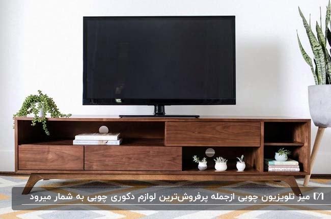 میز تلویزیون چوبی بعنوان وسایل چوبی تزئینی در نشیمن