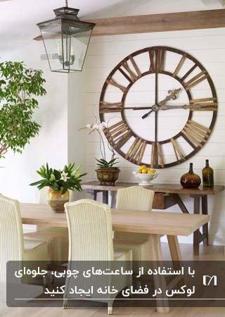 وسایل چوبی تزئینی مانند ساعت گرد چوبی روی دیوار و بالای کنسول چوبی